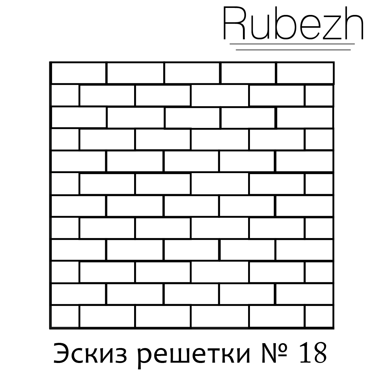 Эскиз решетки № 18