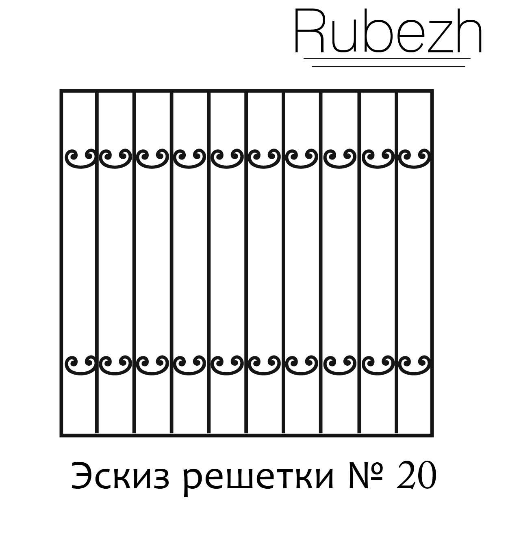 Эскиз решетки № 20