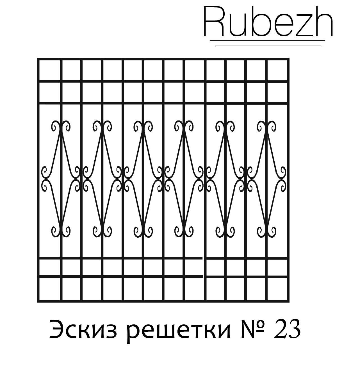 Эскиз решетки № 23