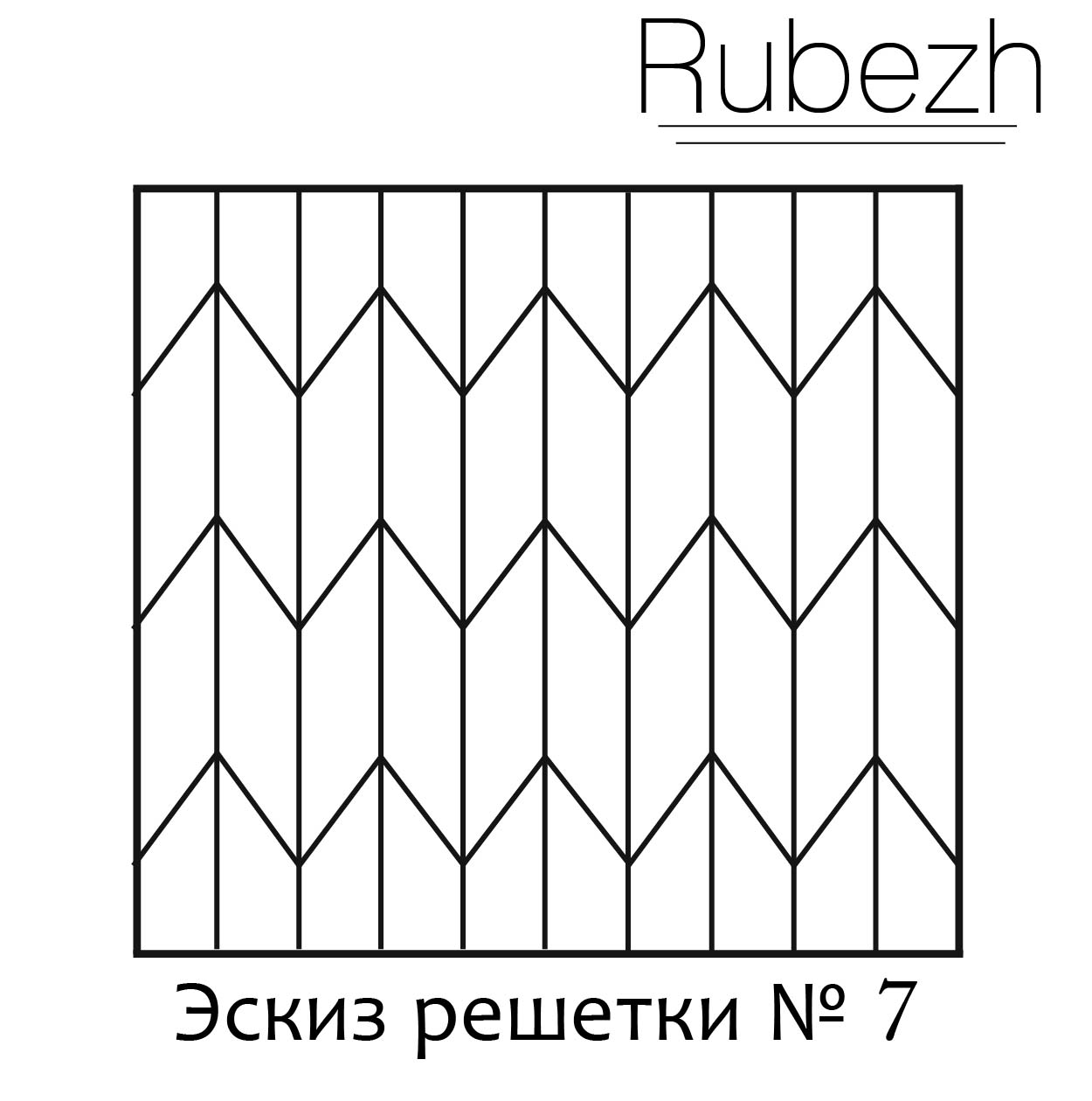 Эскиз решетки № 7