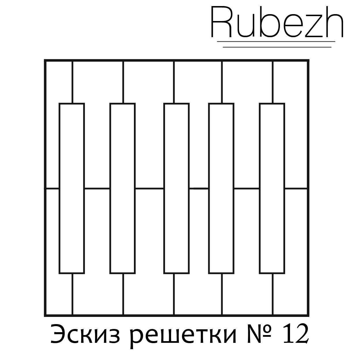 Эскиз решетки № 12