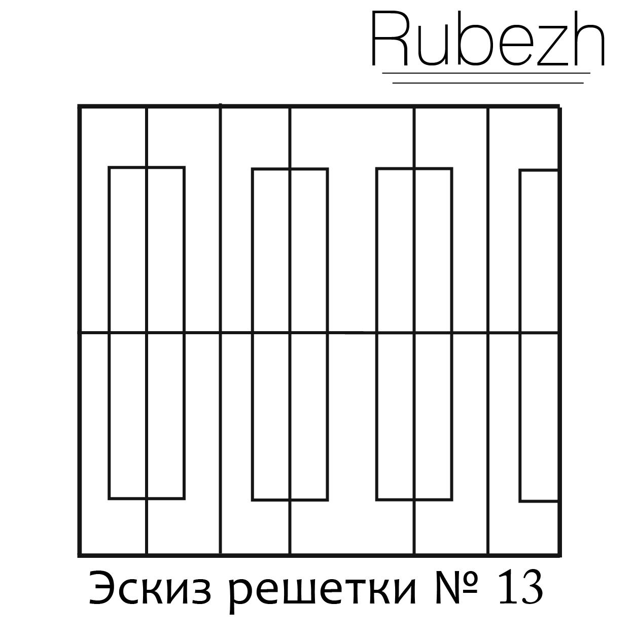 Эскиз решетки № 13