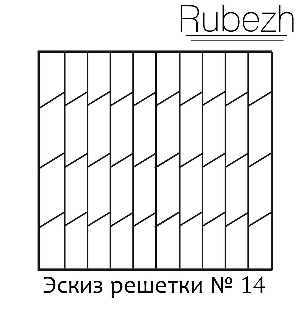 Эскиз решетки № 14