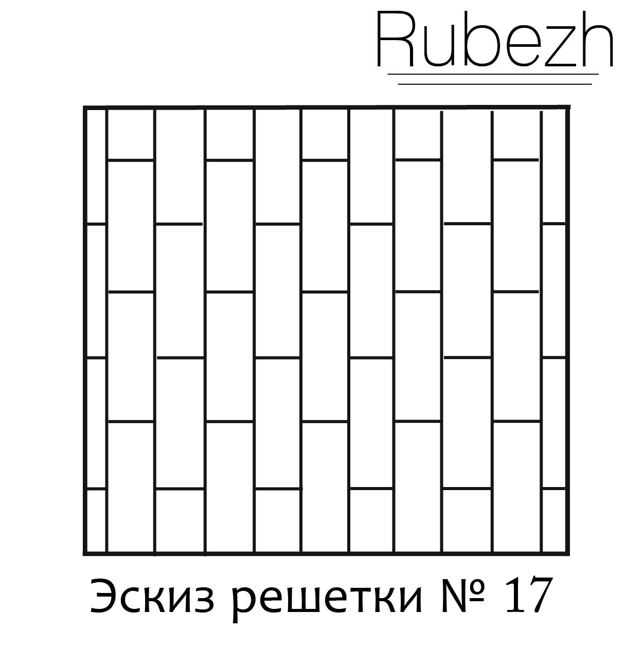 Эскиз решетки № 17