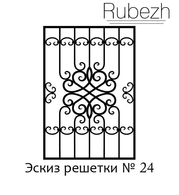 Эскиз решетки № 24