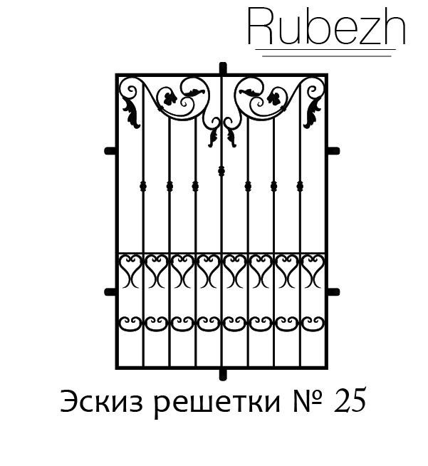 Эскиз решетки № 25