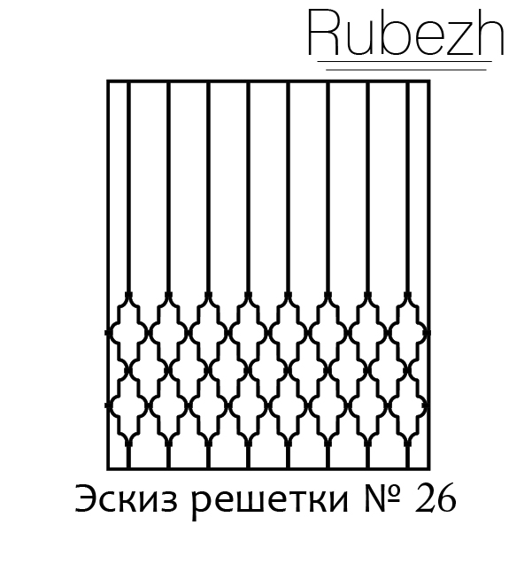 Эскиз решетки № 26