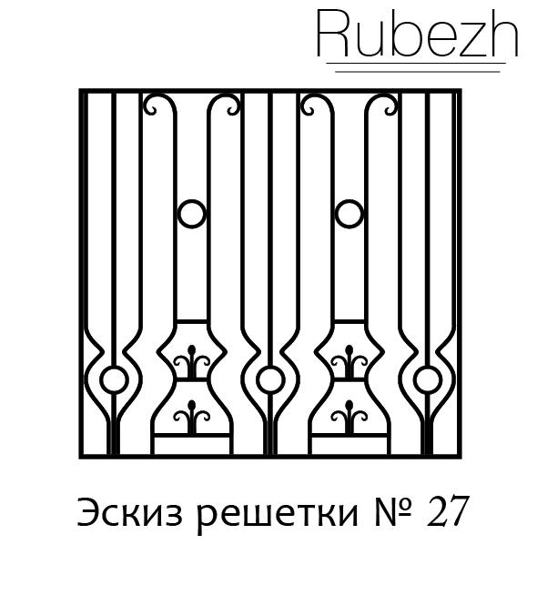 Эскиз решетки № 27