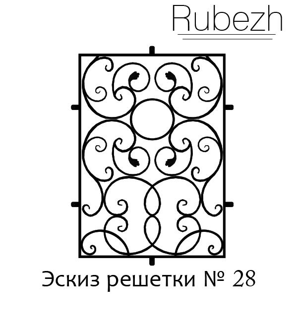 Эскиз решетки № 28
