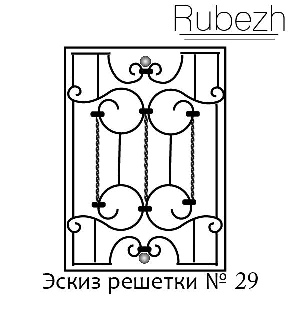 Эскиз решетки № 29