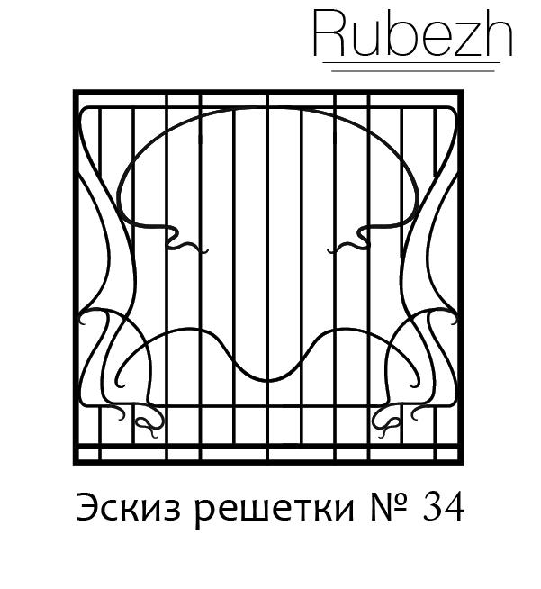 Эскиз решетки № 34