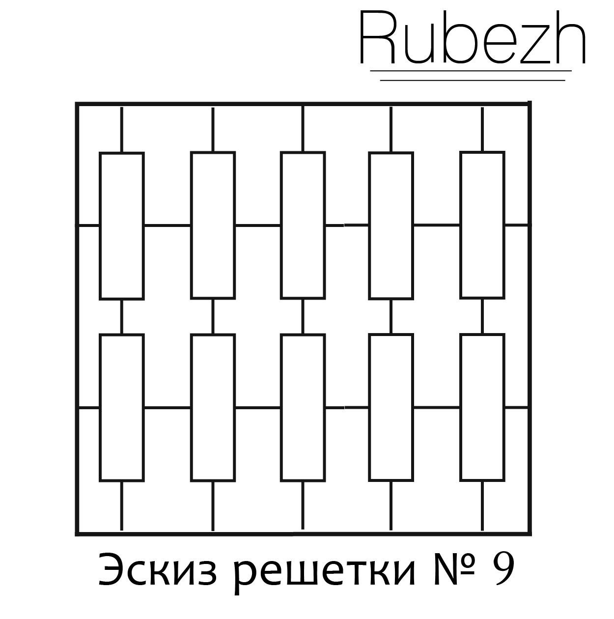 Эскиз решетки № 9